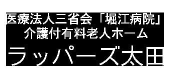医療法人三省会「堀江病院」介護付有料老人ホームラッパーズ太田