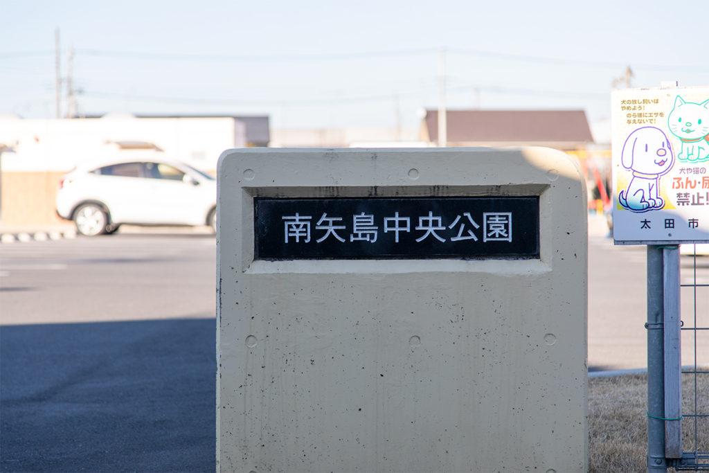 南矢場中央公園02