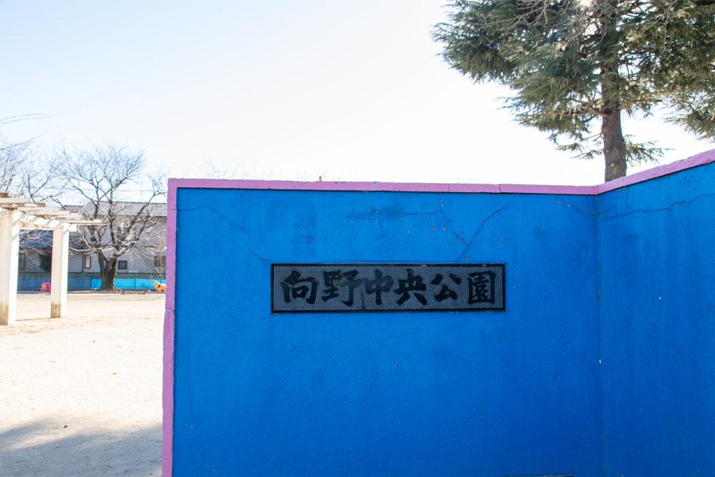 向野中央公園03