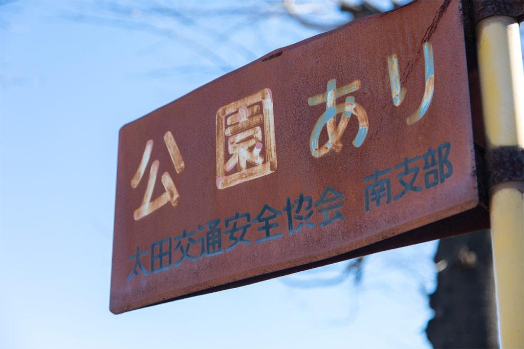 向野南公園15
