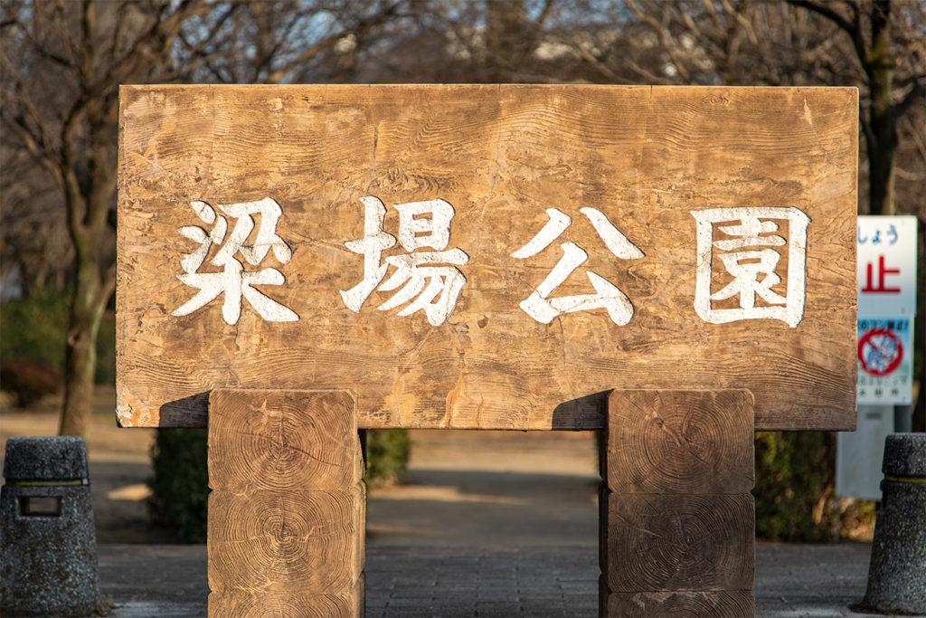 梁場公園02